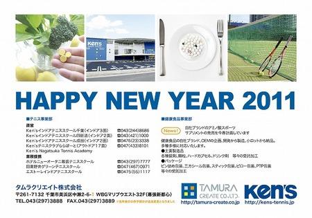 Kensnycard2011