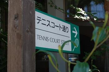 Tenniscourtstreet