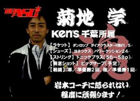 Asc08kikuchi