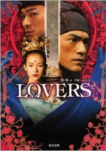 Lovers_2
