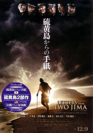 Iwojima